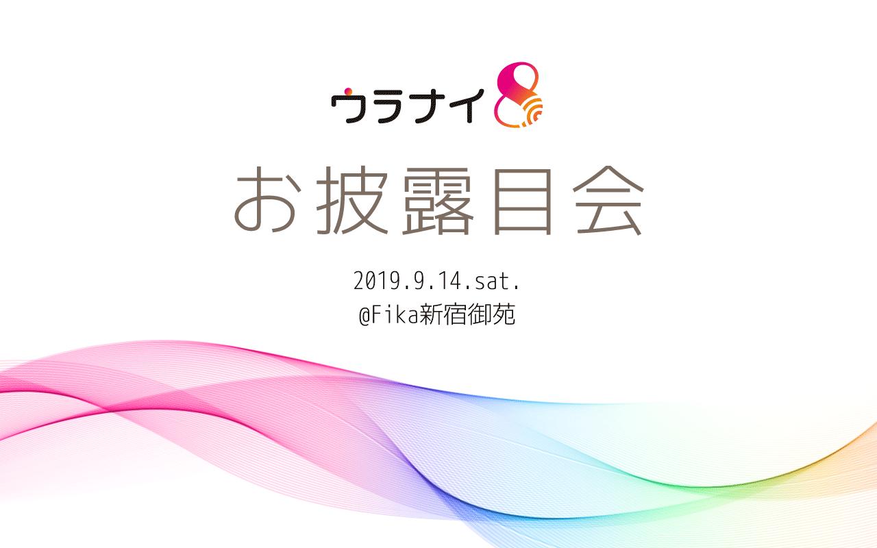 【ありがとうございました!】9/14 ウラナイ8 お披露目会