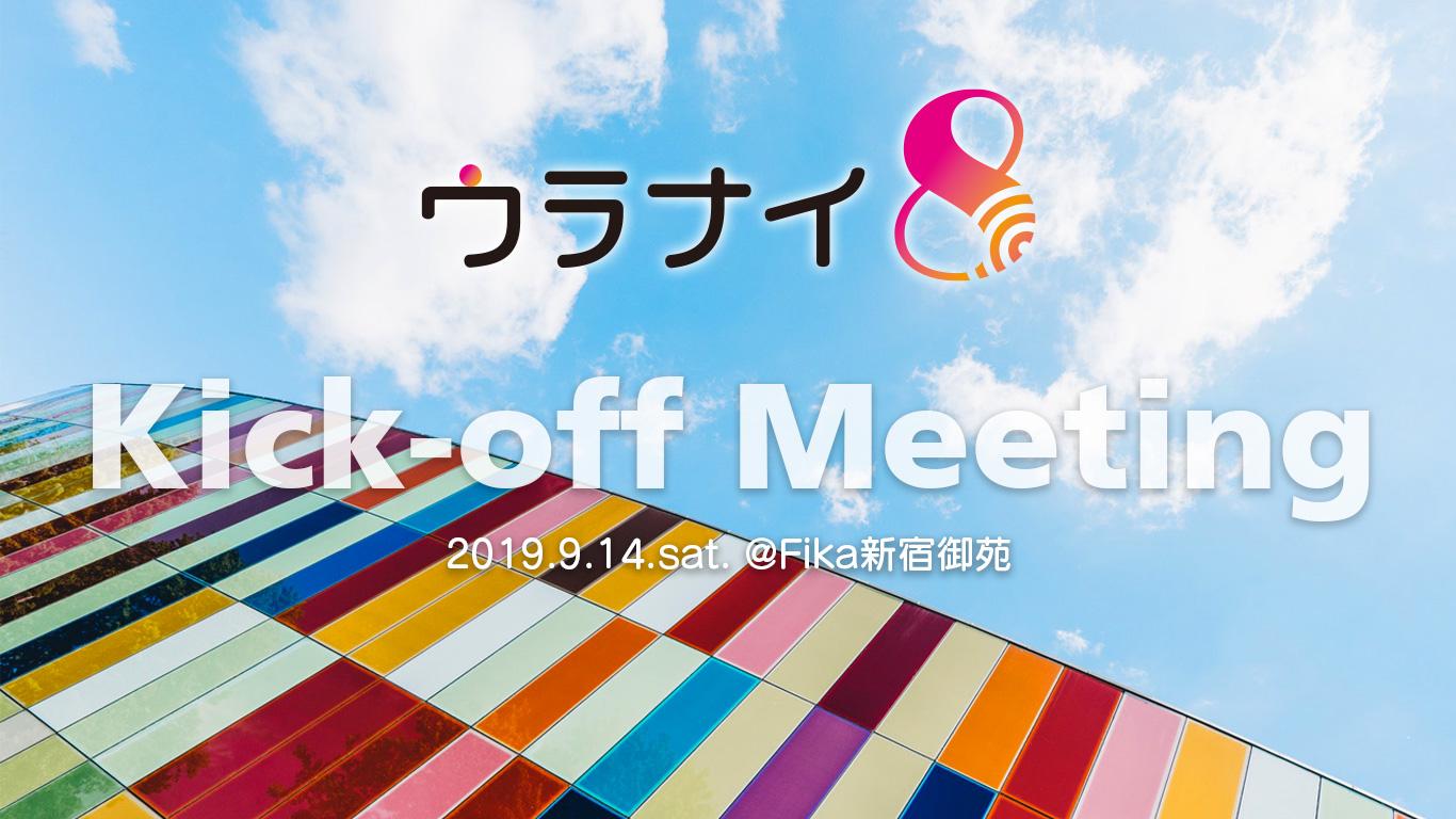 9/14 ウラナイ8お披露目会〜ウラナイ8ライブラリー
