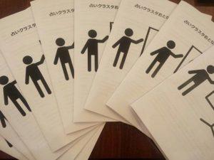 【観覧者募集】星見当番「占いクラスタおとなの自由研究会」@新宿 @ 新宿ふれあい会議室