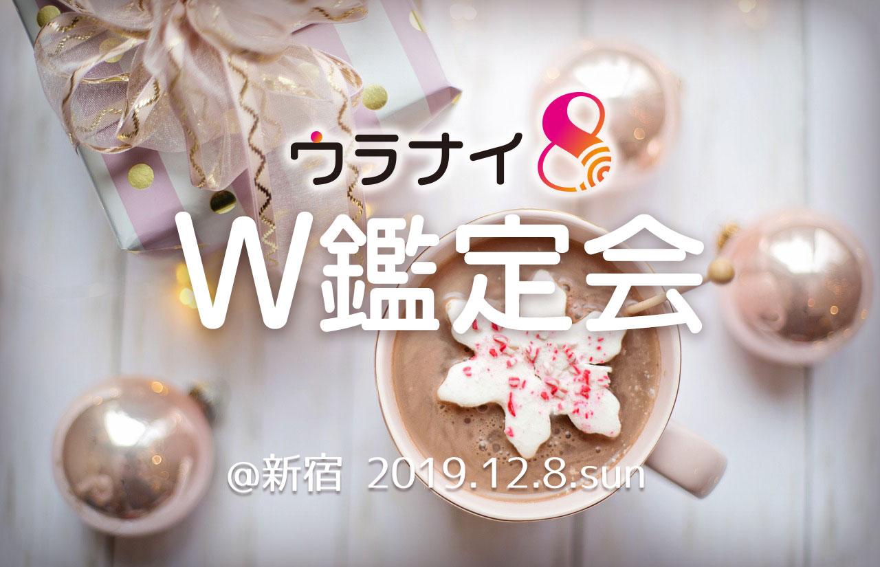 12/8(日)ウラナイ8・W鑑定会@新宿