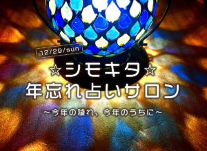 12/29  シモキタ✳︎年忘れ占いサロン