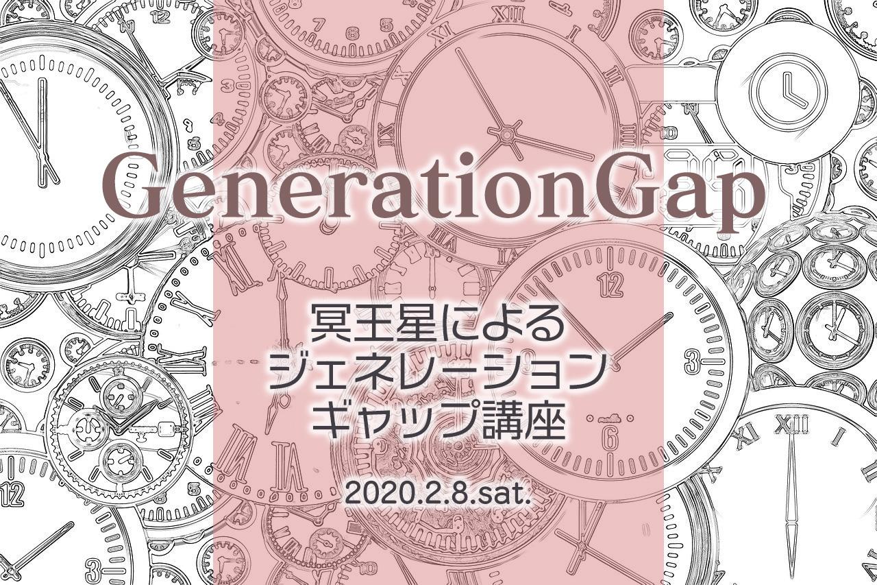 みずまち☆ゆみこ 2/8(土)冥王星によるジェネレーションギャップ講座