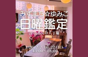 みずまち☆ゆみこ 日曜鑑定@八丁堀2Fcoffee @ 2Fcoffee | 中央区 | 東京都 | 日本