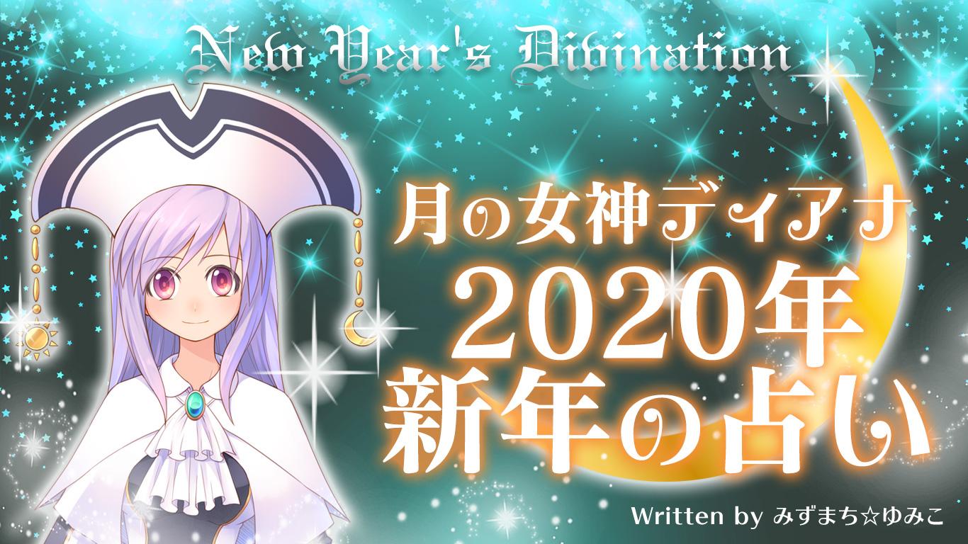 陰陽五行 占い 2020