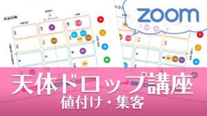 6/6(土)みずまち☆ゆみこ「天体ドロップで知る値付け・集客zoom講座」 @ zoom