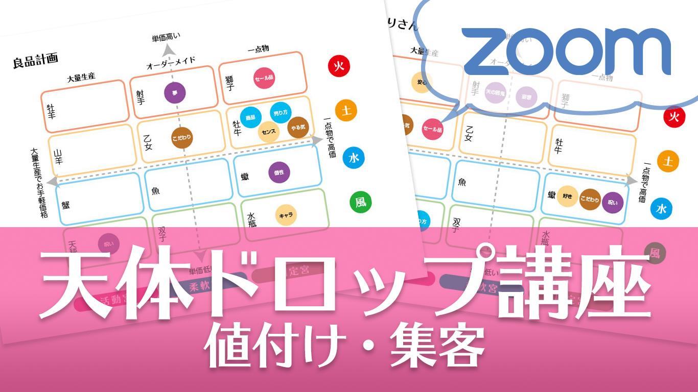 3/30(月)みずまち☆ゆみこ「天体ドロップで知る値付け・集客zoom講座」