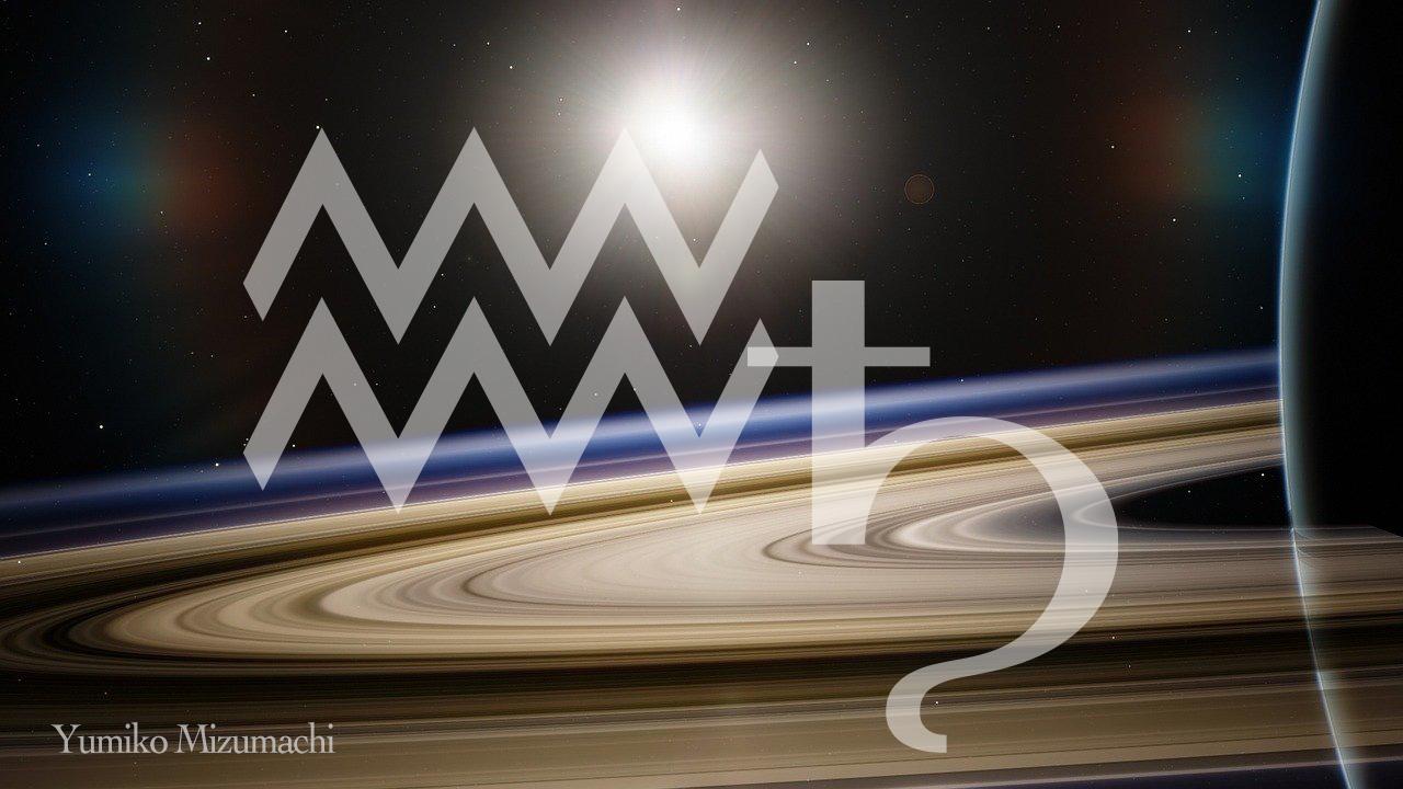 4/11(土)or 4/14(火)みずまち☆ゆみこ「水瓶土星時期の過ごし方(zoom講座)」