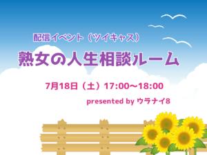 7/18配信イベント 熟女の人生相談ルーム