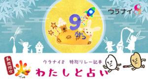 10/6 火曜日特番 《初めての占い~三股の行方》夏瀬杏子の巻
