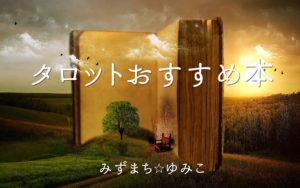 みずまち☆ゆみこのタロットおすすめ本