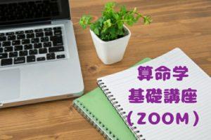 夏瀬杏子 全4回算命学基礎講座(ZOOM講座) @ ZOOM