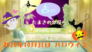 天海玉紀 たまきの占い部屋「ハロウィンナイト」配信 @ ツイキャスライブ