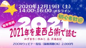 【予告】12/19配信 2021年を東西占術で読む