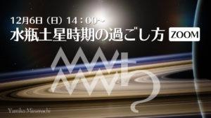 12/6(日)みずまち☆ゆみこ「水瓶土星時期の過ごし方(zoom講座)」
