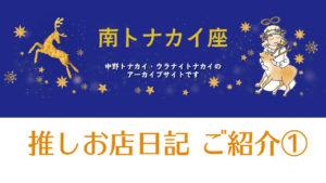"""ウラナイ・トナカイあなたの""""推しお店日記""""ご紹介【1】"""