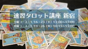 みずまち☆ゆみこ【新宿】速習タロット講座 1月火曜コース1/2 @ みらいスペース