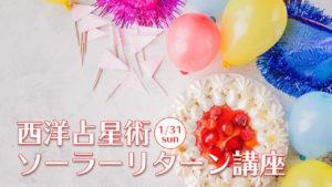 みずまち☆ゆみこ1/31(日)ソーラーリターン講座(zoom) @ zoom