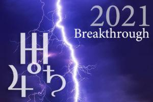 西洋占星術で見る、2021年あなたのブレイクスルーポイント