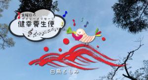4/2 金曜日のデイリーメッセージ《健幸養生便》春のストレス太り?