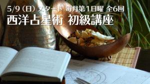 みずまち☆ゆみこ 西洋占星術初級講座