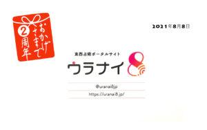 【感恩報謝】8月8日ウラナイ8 二周年記念御礼