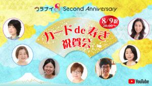 【二周年記念配信-02】二周年おめでとう!カードde寿ぎ祝賀会